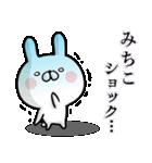 【みちこ】専用名前ウサギ(個別スタンプ:08)