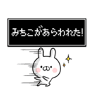 【みちこ】専用名前ウサギ(個別スタンプ:09)