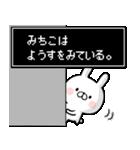 【みちこ】専用名前ウサギ(個別スタンプ:10)