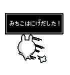 【みちこ】専用名前ウサギ(個別スタンプ:11)