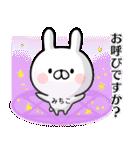 【みちこ】専用名前ウサギ(個別スタンプ:12)