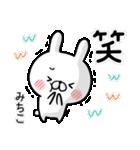 【みちこ】専用名前ウサギ(個別スタンプ:13)