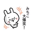 【みちこ】専用名前ウサギ(個別スタンプ:14)