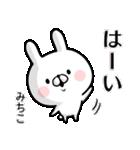 【みちこ】専用名前ウサギ(個別スタンプ:15)