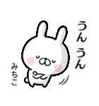 【みちこ】専用名前ウサギ(個別スタンプ:16)