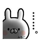 【みちこ】専用名前ウサギ(個別スタンプ:17)