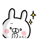 【みちこ】専用名前ウサギ(個別スタンプ:19)
