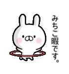 【みちこ】専用名前ウサギ(個別スタンプ:20)
