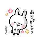【みちこ】専用名前ウサギ(個別スタンプ:23)