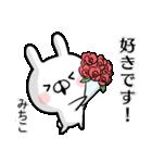 【みちこ】専用名前ウサギ(個別スタンプ:26)