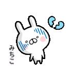 【みちこ】専用名前ウサギ(個別スタンプ:28)