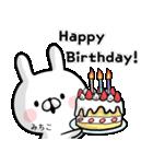 【みちこ】専用名前ウサギ(個別スタンプ:29)