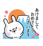 【みちこ】専用名前ウサギ(個別スタンプ:31)