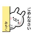 【みちこ】専用名前ウサギ(個別スタンプ:32)