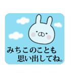 【みちこ】専用名前ウサギ(個別スタンプ:33)