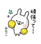 【みちこ】専用名前ウサギ(個別スタンプ:34)