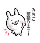 【みちこ】専用名前ウサギ(個別スタンプ:35)