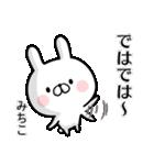 【みちこ】専用名前ウサギ(個別スタンプ:38)