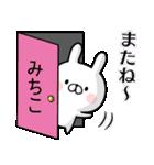 【みちこ】専用名前ウサギ(個別スタンプ:39)