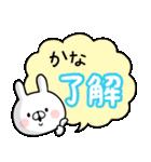 【かな】専用名前ウサギ(個別スタンプ:02)
