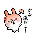 【かな】専用名前ウサギ(個別スタンプ:07)