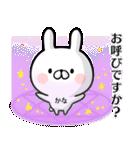 【かな】専用名前ウサギ(個別スタンプ:12)