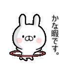 【かな】専用名前ウサギ(個別スタンプ:20)