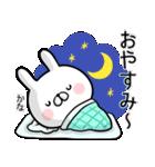 【かな】専用名前ウサギ(個別スタンプ:22)