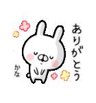 【かな】専用名前ウサギ(個別スタンプ:23)