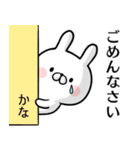 【かな】専用名前ウサギ(個別スタンプ:32)