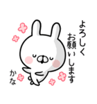 【かな】専用名前ウサギ(個別スタンプ:37)