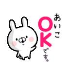 【あいこ】専用名前ウサギ(個別スタンプ:01)