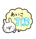【あいこ】専用名前ウサギ(個別スタンプ:02)