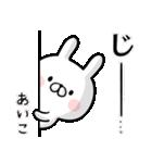【あいこ】専用名前ウサギ(個別スタンプ:03)