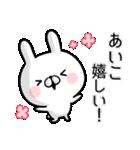 【あいこ】専用名前ウサギ(個別スタンプ:05)