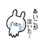 【あいこ】専用名前ウサギ(個別スタンプ:06)