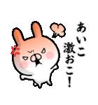 【あいこ】専用名前ウサギ(個別スタンプ:07)