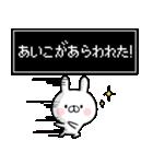【あいこ】専用名前ウサギ(個別スタンプ:09)