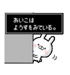 【あいこ】専用名前ウサギ(個別スタンプ:10)