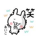 【あいこ】専用名前ウサギ(個別スタンプ:13)
