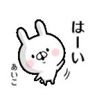 【あいこ】専用名前ウサギ(個別スタンプ:15)