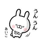 【あいこ】専用名前ウサギ(個別スタンプ:16)