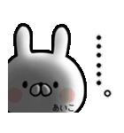 【あいこ】専用名前ウサギ(個別スタンプ:17)