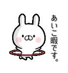 【あいこ】専用名前ウサギ(個別スタンプ:20)