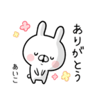 【あいこ】専用名前ウサギ(個別スタンプ:23)