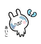 【あいこ】専用名前ウサギ(個別スタンプ:28)
