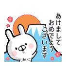 【あいこ】専用名前ウサギ(個別スタンプ:31)