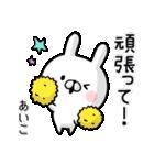 【あいこ】専用名前ウサギ(個別スタンプ:34)