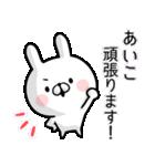 【あいこ】専用名前ウサギ(個別スタンプ:35)