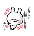 【あいこ】専用名前ウサギ(個別スタンプ:37)